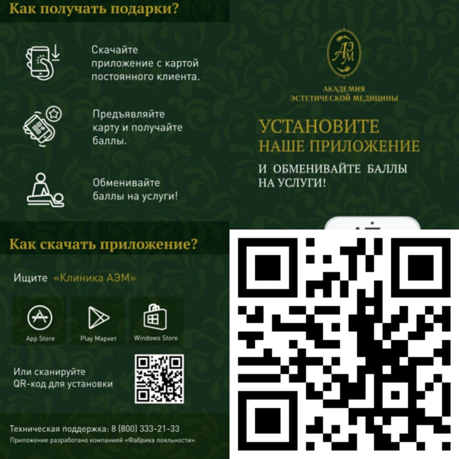 Мобильное приложение_1